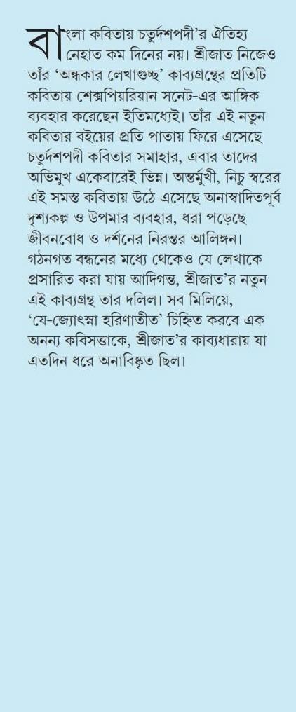 Je Jyotsna Harinatit