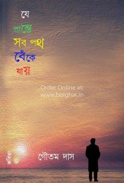 Je Prante Sob Path Benke Jaye