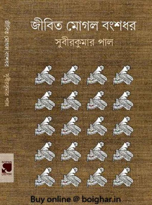Jibito Mogol Bangshodhor