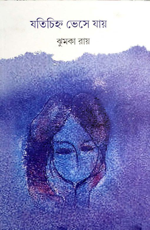 Joti Chino Bhese Jai