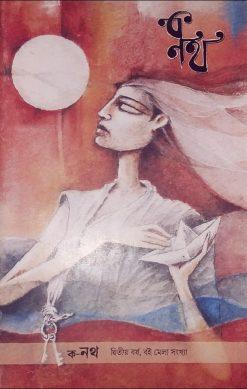 Kaw-Noth 2nd Year Mela Sankhya