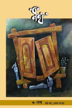 Kaw-Noth 6th Year Mela Sankhya