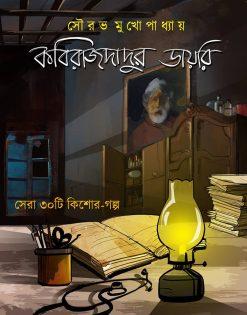 Kobirajdadur Diary