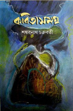 Kobitasamagra Sankarnath Chakraborty