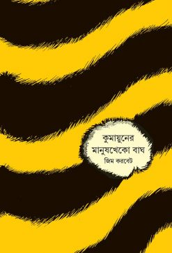 Kumayuner Manushkheko Bagh