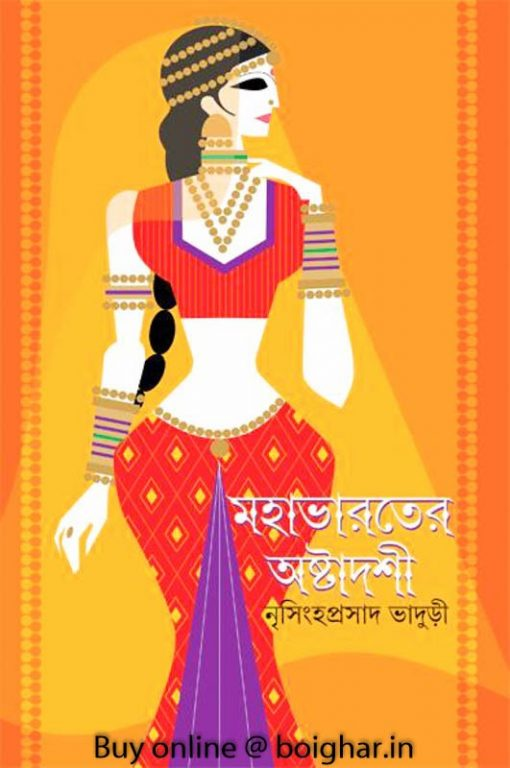 Mahabharater Astadoshi