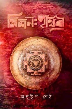Mission Prithibi