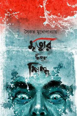 Mrityur Nipun Shilpa