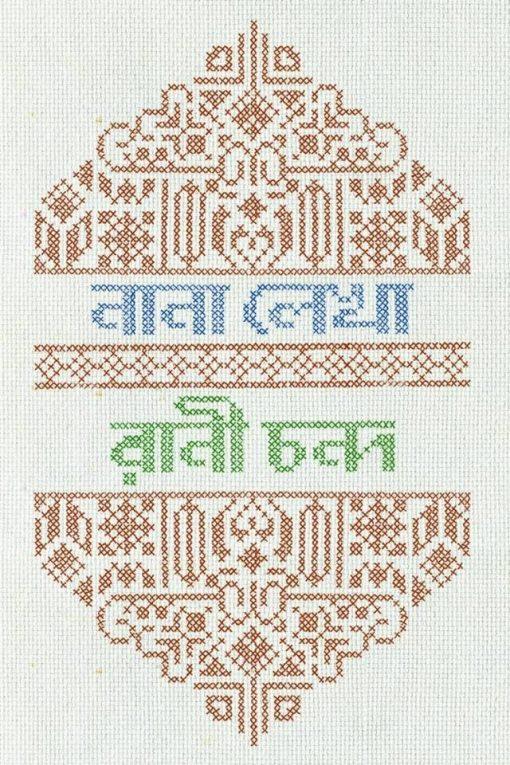 Nana Lekho Rani Chanda