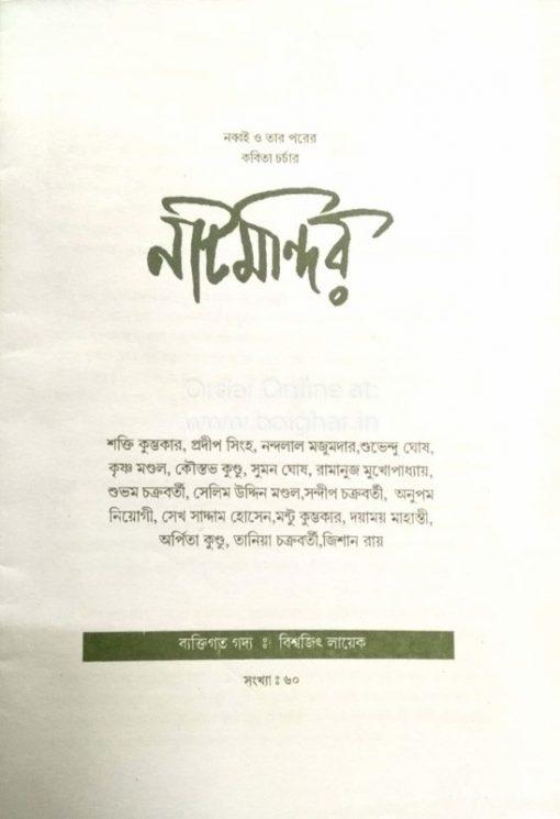 Natmandir   60th Issue