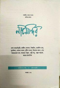 Natmandir | 61st Issue
