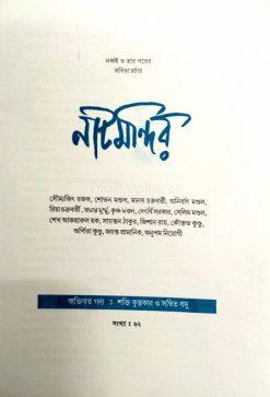 Natmandir | 62nd Issue
