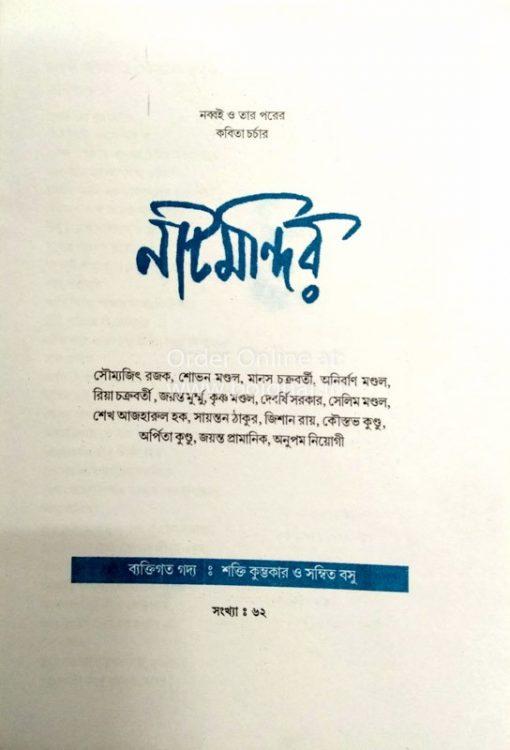 Natmandir   62nd Issue