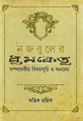 Nazruler Dhumketu