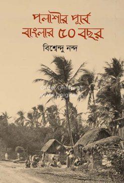 Palashir Purbe Banglar 50 Bochhor