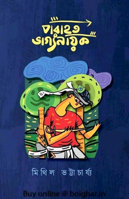 Prahoto Bhagyonayak