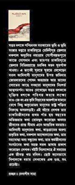 Path Chalatey Ananda