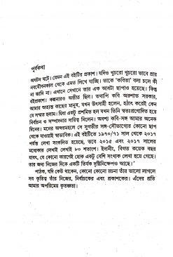 Penciler Lekha