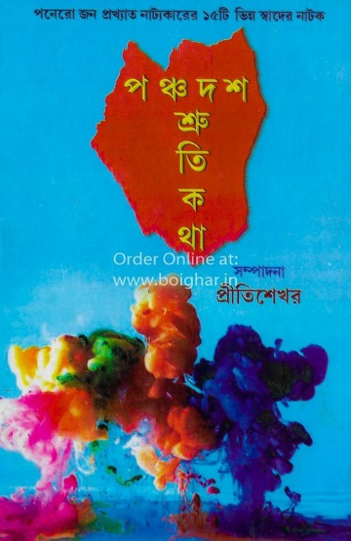 Ponchodosh Shrutikatha