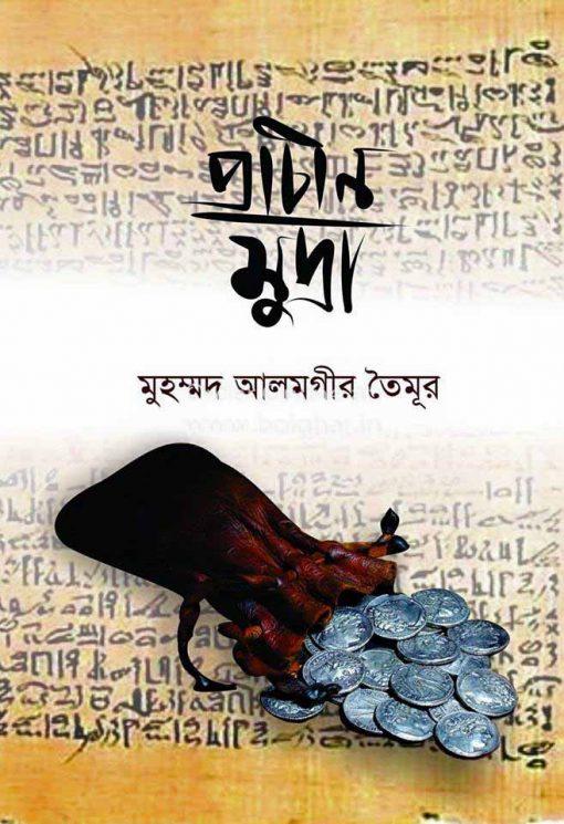 Prachin Mudra