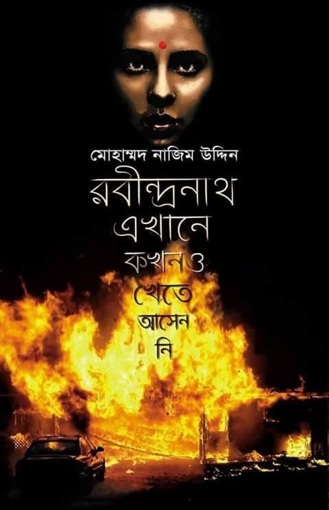 Rabindranath Ekhane Kakhono Khete Asenni [Md Nazimuddin]