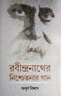 Rabindranather Nischetanar Gaan