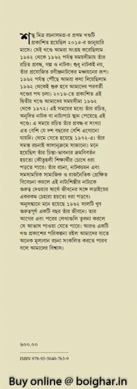 Rachana Samagra 2