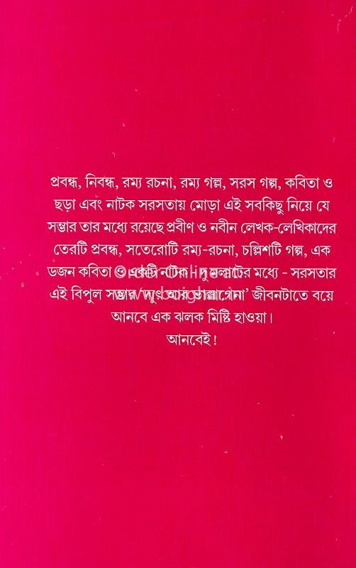 Saras Rachana Sambhar - Paper Back