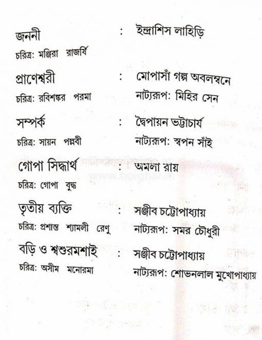 Sera Shruti Sangraha
