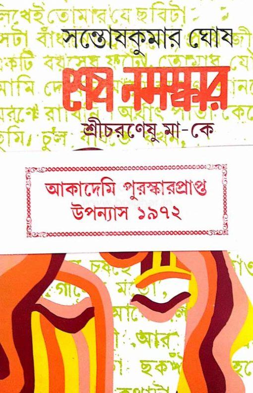 Sesh Namaskar