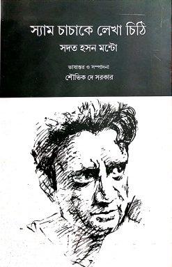 Shyam Chachake Lekha Chithi
