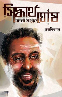 Siddhrtha Ghosh Kolpobigyan Samagra