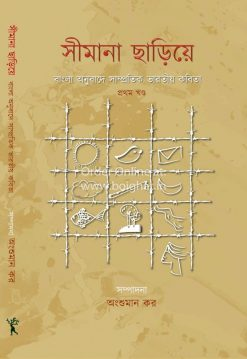 Simana Chhariye