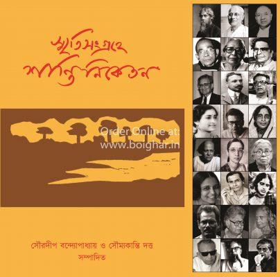 Smritisongrohe Shantiniketan