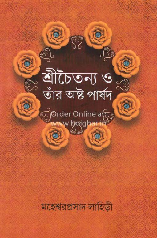 Sri Chaitanyer Ashto Parshad