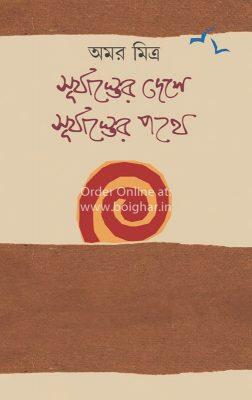 Surjaster Deshe Surjaster Pathe