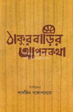 Thakurbarir Aponkatha