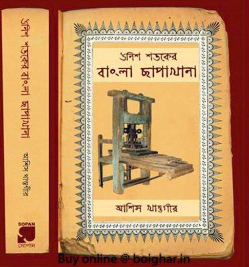 Unish Satoker Bangla Chapakhana