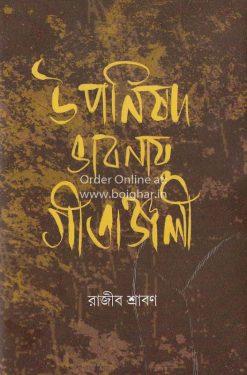 Uponishad Bhabanai Gitanjali