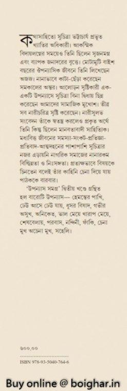 Uponyas Samagra 2