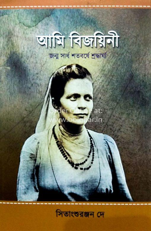 Ami  Bijoyini