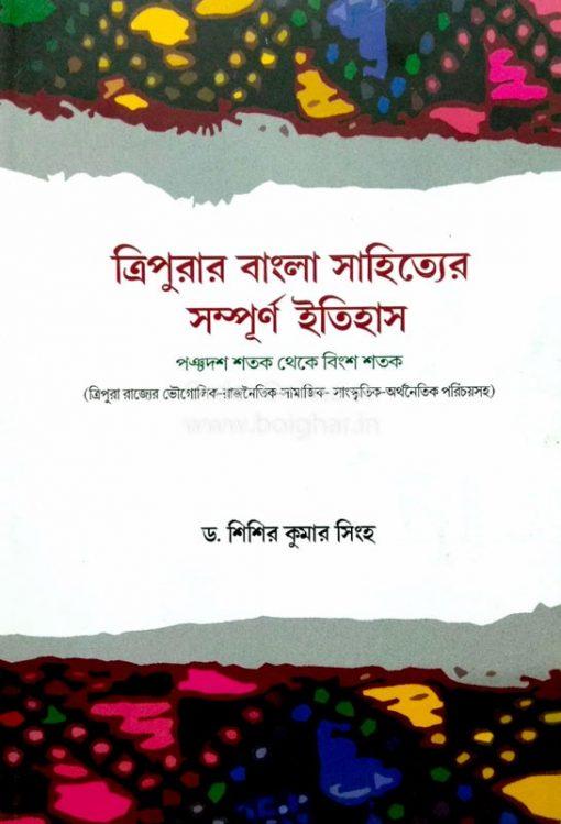Tripurar Bangla Sahityer Sampurna Itihas