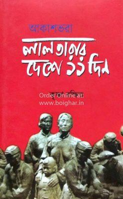 Akashbhora Lal Tarar Deshe Egaro Din