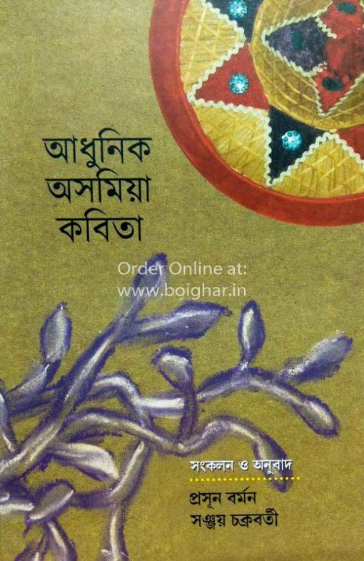 Adhunik Asomiya Kobita