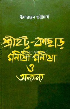 Srihatta Kachar Manishi Manisha O Anaynya