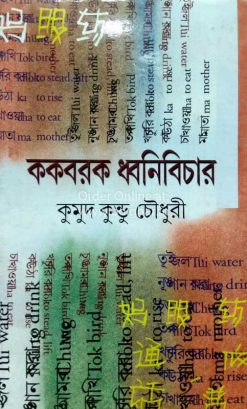 Kokbork Dhanibichar