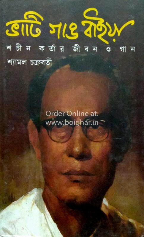 Bhati Gang Baiya, Sachin Kartar Jeeban O Gaan