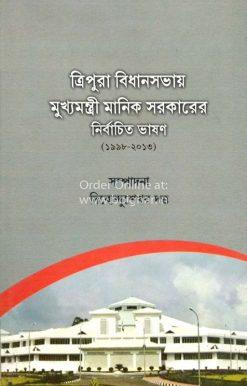 Tripurar Bidhansabhay Mukkhyamantri Manik Sarkarer Nirbachito Bhasan