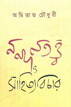 Nandantatya O Sahityabichar