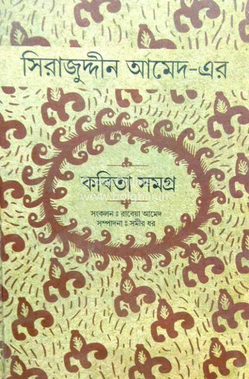 Sirajuddin Amder Kobita Samogro